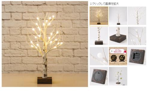 nitori-hpツリー